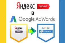 Настройка Яндекс Директ, Гугл Адвордс 4 - kwork.ru