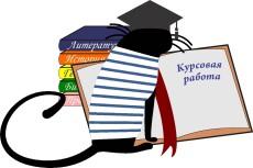 Оформление курсовых работ на любую тему 23 - kwork.ru