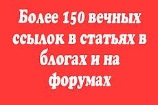 Семь вечных, уникальных ссылок с моих форумов 9 - kwork.ru