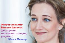 Озвучу текст для рекламы, сделаю аудиоролик, дикторскую начитку 6 - kwork.ru