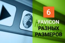 Нарисую фавикон 23 - kwork.ru