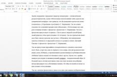 Напишу статью публицистического характера на любую тему 3 - kwork.ru