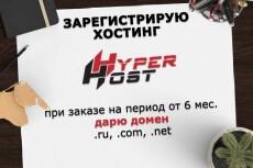 Размещу Ваш сайт на хостинге 7 - kwork.ru