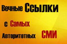Wikipedia.org - ссылки с Википедии 22 - kwork.ru