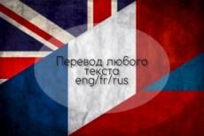 Перевод любых текстов с русского на английский и наоборот 8 - kwork.ru