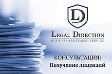 Консультация - проверка контрагентов перед сделкой 29 - kwork.ru