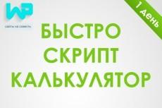 установлю социальные кнопки на сайт 10 - kwork.ru