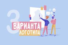 Логотип в стиле модерн для Вас 9 - kwork.ru