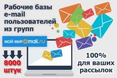 Соберу базу email из mail.ru по критериям 8 - kwork.ru