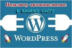 Перенесу ваш сайт с DLE на Wordpress 44 - kwork.ru