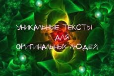 Печатание любой сложности текста 12 - kwork.ru