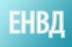 Декларация по ЕНВД для ИП 8 - kwork.ru