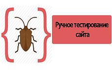 QA - Тестирование android или ios приложения 3 - kwork.ru