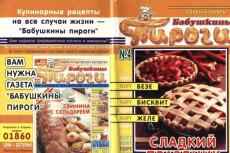 наберу текст на русском, украинском, немецком языках 4 - kwork.ru