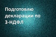 Выполню ручное наполнение сайтов и магазинов товаром 13 - kwork.ru