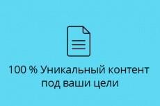 Броский текст для главной страницы сайта 7 - kwork.ru
