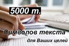 Повышу уникальность вашего текста 8 - kwork.ru