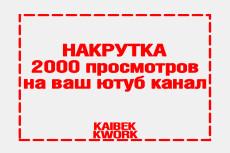 Сделаю оформления ютуб канала 25 - kwork.ru