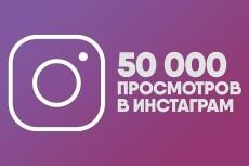 10000 подписчиков в instagram и 6000 лайков 7 - kwork.ru