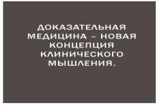 Уникальная статья для сайта на медицинскую и косметологическую тему 30 - kwork.ru
