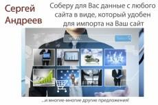 Создам семантическое ядро сайта 15 - kwork.ru