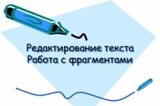 Помощь в проведении первичной документации 3 - kwork.ru
