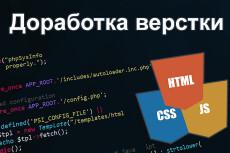 Верстка макетов 25 - kwork.ru