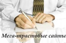 Размещу ссылки 14 - kwork.ru