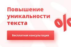 Редактирование текста до 10000 символов 30 - kwork.ru