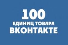 Наполню сайт/группу вк/блог статьями 6 - kwork.ru