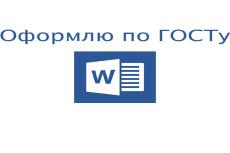 Оформлю Ваш реферат, доклад, научную работу 7 - kwork.ru