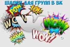 Нарисую шапку для соцсетей 39 - kwork.ru