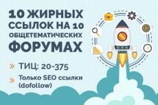 15 жирных вечных ссылок с трастовых сайтов с Высоким ТИЦ 3 - kwork.ru