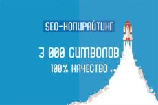 Копирайтинг текстов 15 - kwork.ru