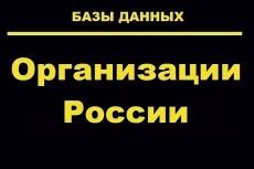 Базы строительных компаний Москвы, Санкт-Петербурга и России 13 - kwork.ru