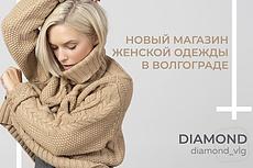 Баннер для соц. сетей и сайтов 2 по цене одного 18 - kwork.ru