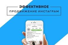 Добавлю 5000 подписчиков в Instagram 8 - kwork.ru