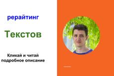 Сделаю рерайт статей для блога 7 - kwork.ru