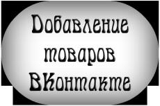 Создание группы ВКонтакте с Нуля 53 - kwork.ru