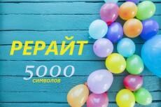 Напишу уникальные и грамотные тексты, качественный рерайт 9 - kwork.ru