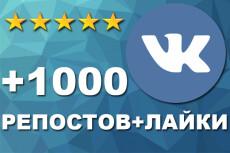 ВК 1000 лайков и 500 репостов на запись 5 - kwork.ru