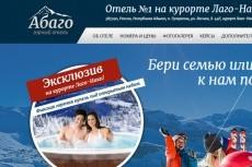 Создам сайт  с удобной панелью редактирования 6 - kwork.ru