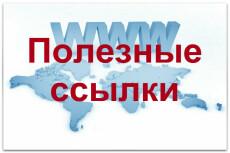 Пишу статьи, наполняю сайты уникальными текстами 19 - kwork.ru