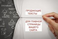 """Напишу """"вкусную"""" статью для вашего блога/сайта 8 - kwork.ru"""