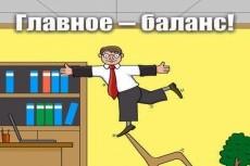 Наберу текст быстро и качественно, 12 000 знаков 4 - kwork.ru