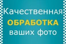 Отретуширую фото 15 - kwork.ru