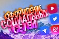 Дизайн Twitch 9 - kwork.ru