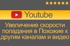 Как продвигать реальный бизнес через ютуб youtube 4 - kwork.ru