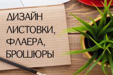 Редактирую, проверю текст на наличие ошибок 6 - kwork.ru