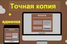 Создание сайта под ключ 13 - kwork.ru